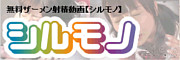 無料ザーメン射精動画【シルモノ】
